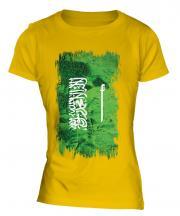 Saudi Arabia Grunge Flag Ladies T-Shirt