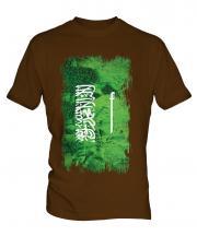 Saudi Arabia Grunge Flag Mens T-Shirt